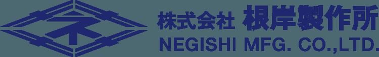 株式会社根岸製作所 NEGISHI MFG. CO.,LTD.