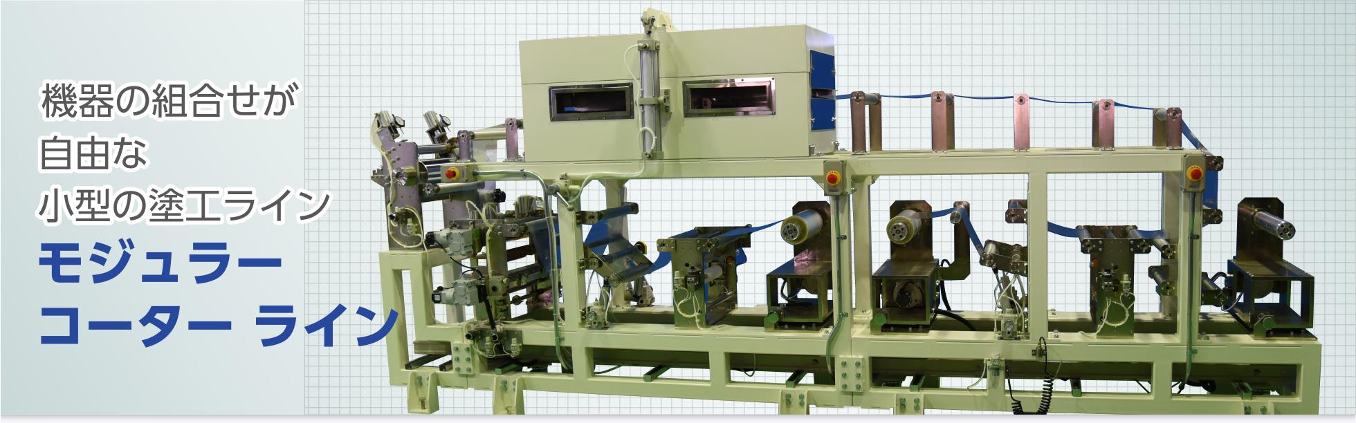 機器の組合せが自由な小型の塗工ラインモジュラーコーター ライン