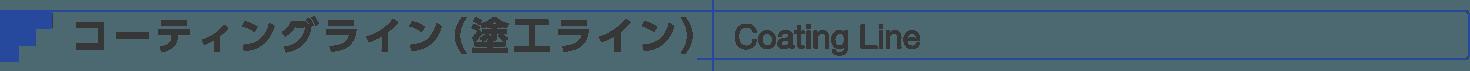コーティングライン(塗工ライン) Coating Line
