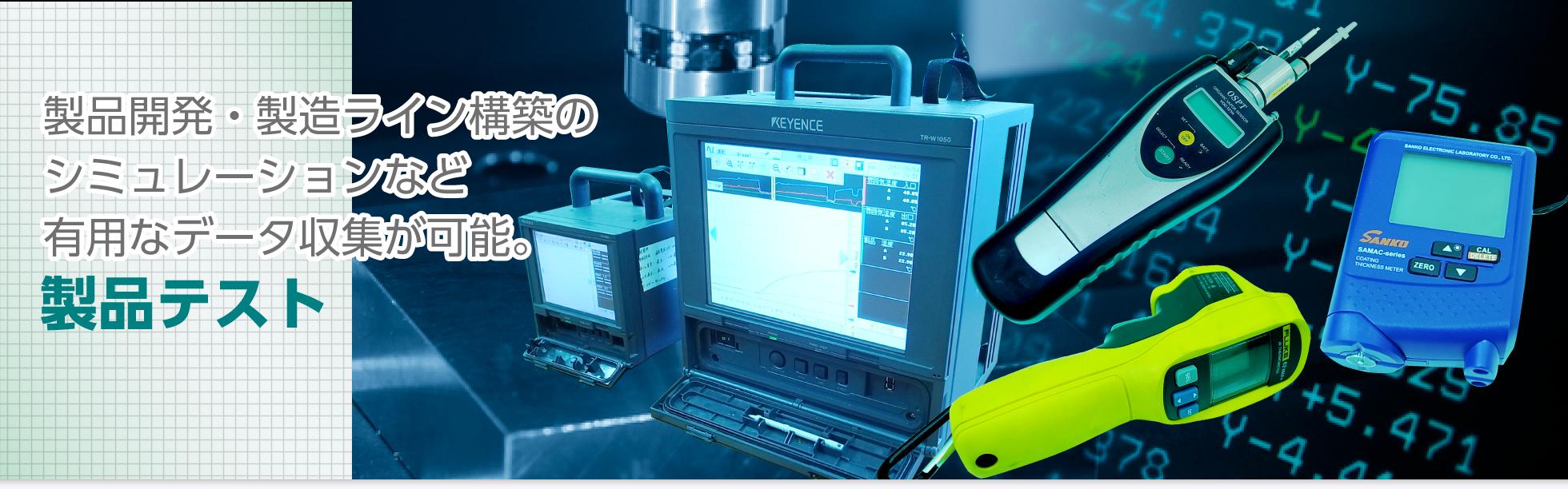製品開発・製造ライン構築のシミュレーションなど有用なデータ収集が可能。製品テスト