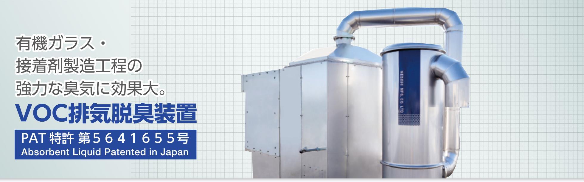 有機ガラス・接着剤製造工程の強力な臭気に効果大。VOC排気脱臭装置